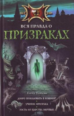 Книга Вся правда о призраках.