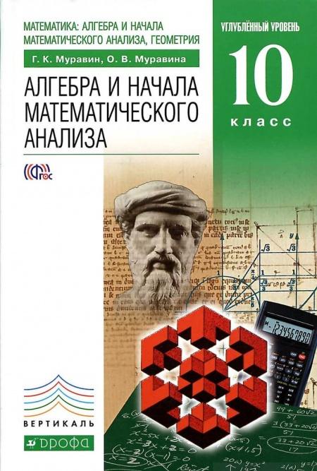 Учебник Алгебра и начала математического анализа