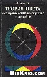 Книга Теория цвета и ее применение в искусстве и дизайне