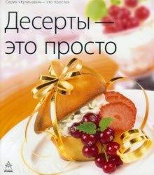 Книга Десерты - это просто