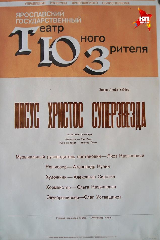 Афиша ярославской постановки ИХС