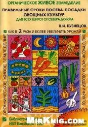 Книга Правильные сроки посева-посадки овощных культур