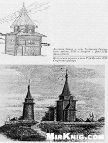 Книга Русское деревянное зодчество Урала