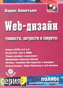 Книга Web-дизайн. Тонкости, хитрости и секреты