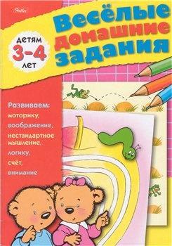 Книга Весёлые домашние задания для детей 3-4 лет
