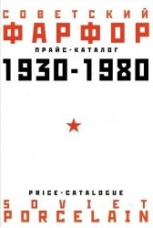 Книга Советский фарфор 1930-1980. Прайс-Каталог