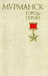 Книга Мурманск - город-Герой