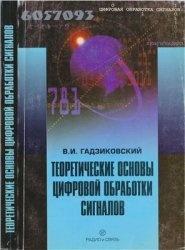 Книга Теоретические основы цифровой обработки сигналов