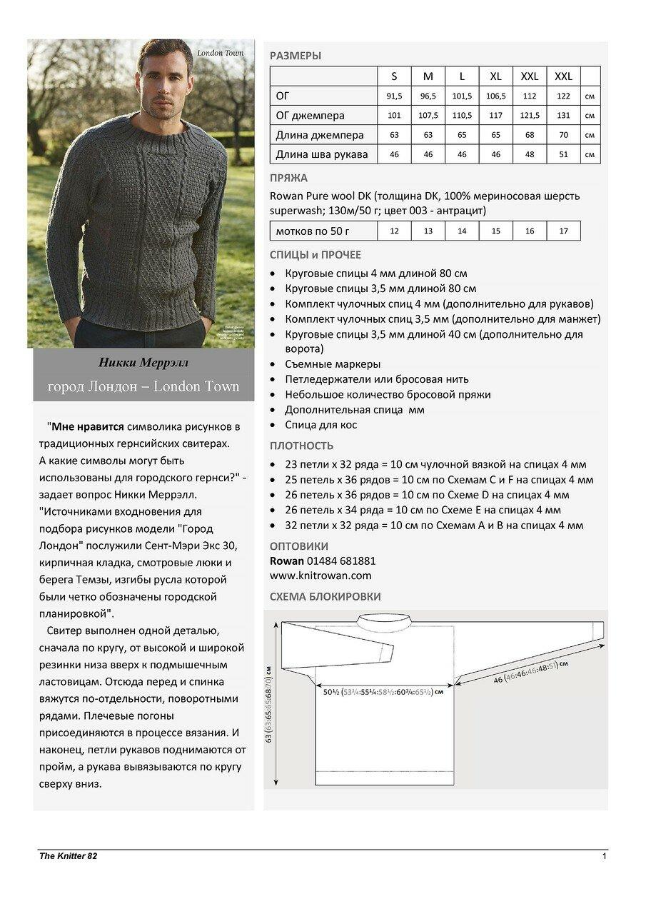 Вязание спицами мужские свитера реглан с описанием и схемами