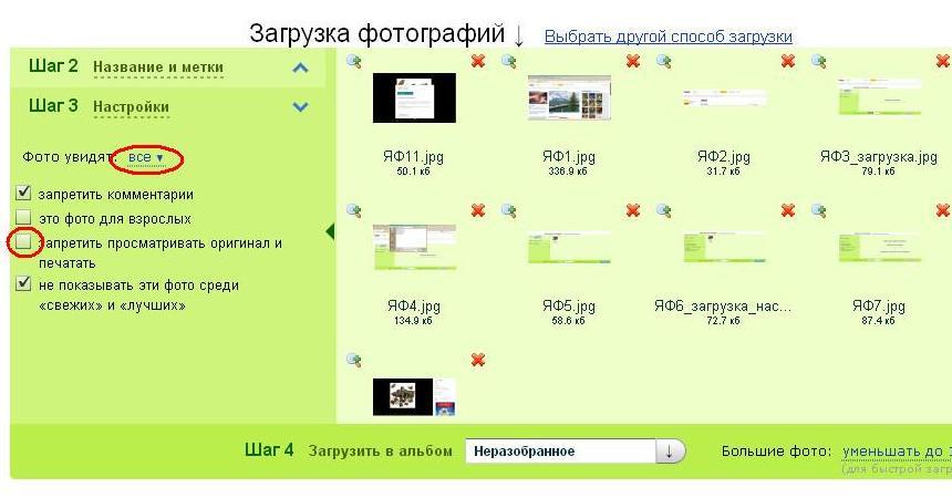ЯФ_шаг3.jpg