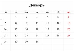 декабрь 2015 с нумерацией недель