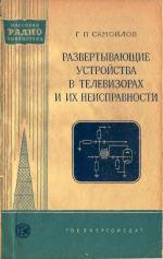 Серия: Массовая радио библиотека. МРБ - Страница 12 0_ef18f_9ade41cc_orig