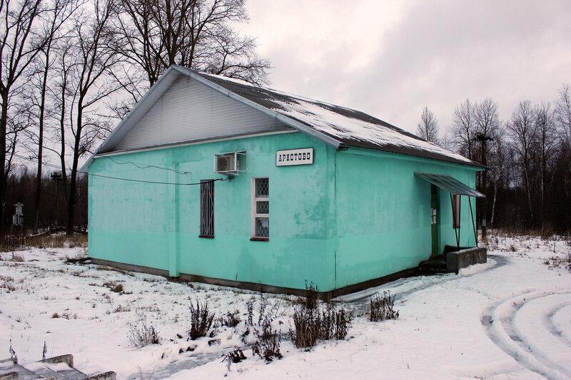 Здание в Аристово