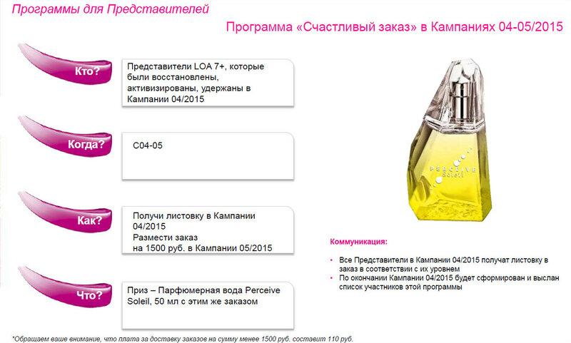 программа счастливый заказ в кампаниях 04-05_2015