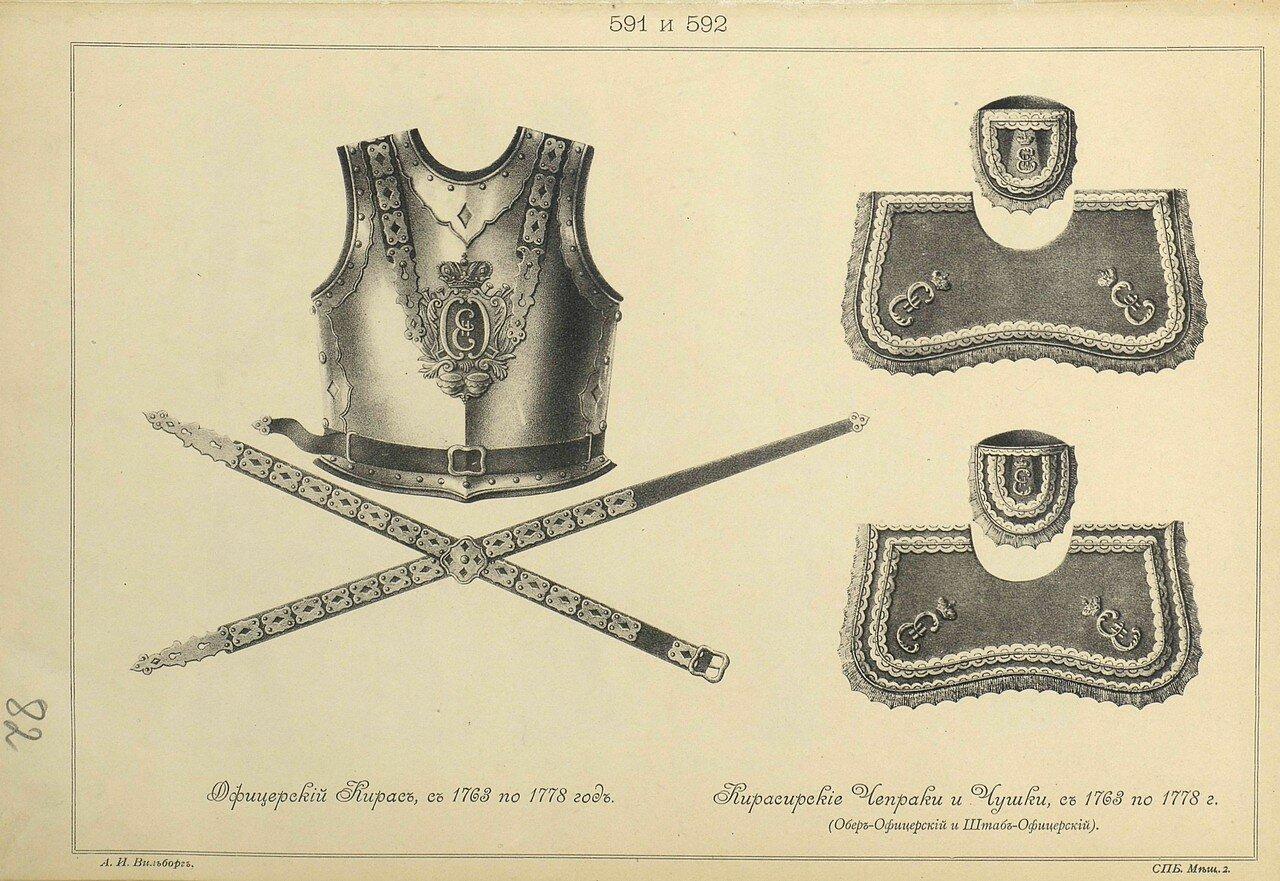 591 и 592. Офицерская кираса, с 1763 по 1778 год. Кирасирские Чепраки и Чушки, с 1763 по 1778 г. (Обер-Офицерские и Штаб-Офицерские).