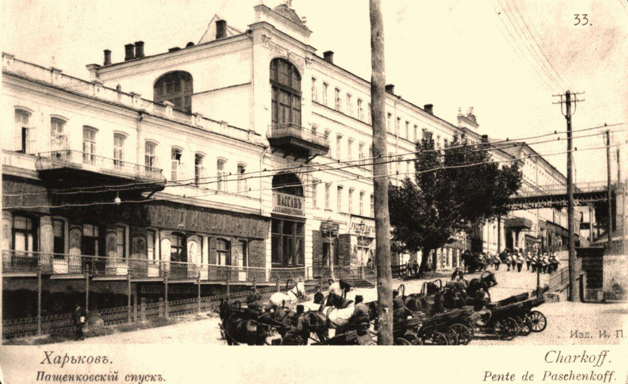 Пассаж купца Пащенко-Тряпкина на Пащенковском (Купеческом) спуске