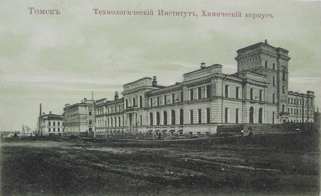 Технологический институт. Химический корпус