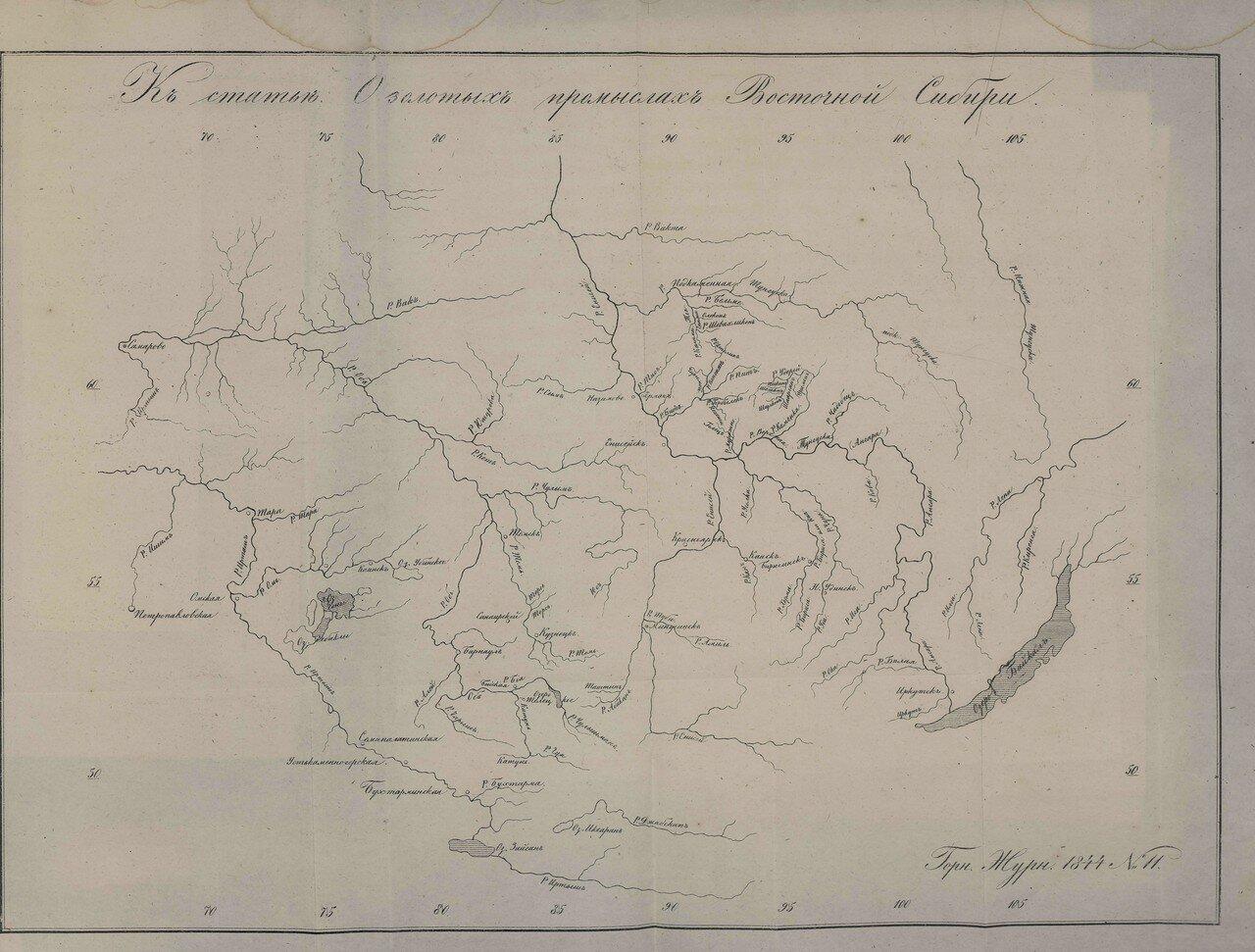 Золотые промыслы Восточной Сибири. 1844
