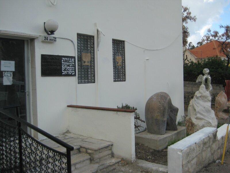 Израиль. Хайфа и Галилея - музей скульптуры