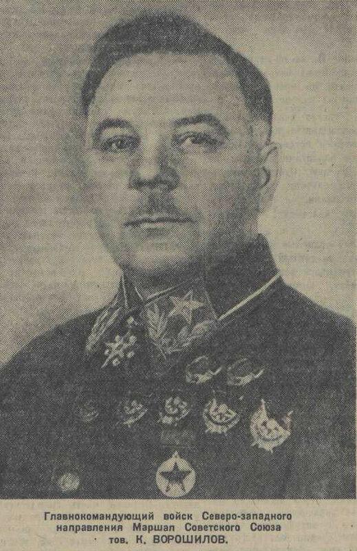«Известия», 12 июля 1941 года, Климент Ворошилов, военачальники Красной Армии, полководцы Красной Армии