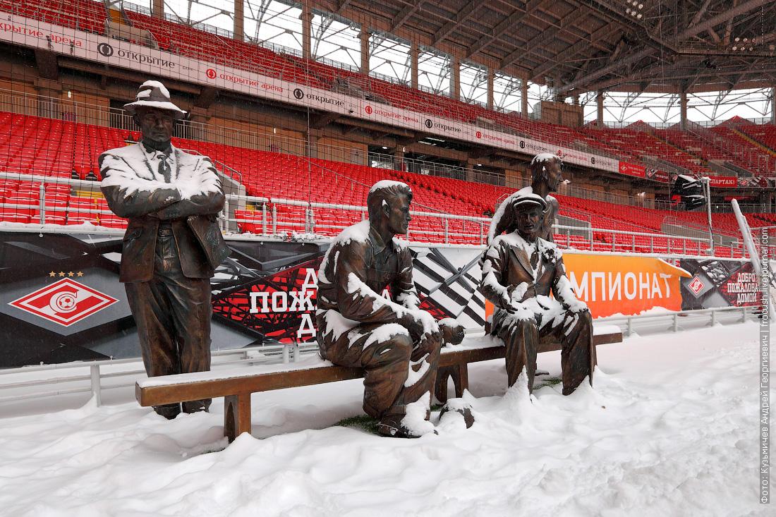 Москва Спартак стадион Открытие Арена скульптура братьев Старостиных