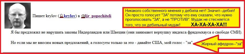 Крылов, Носик, Вербицкий