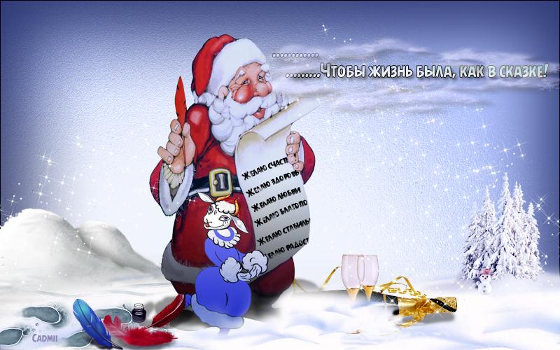 Найдите произвольную виртуальную новогоднюю открытку