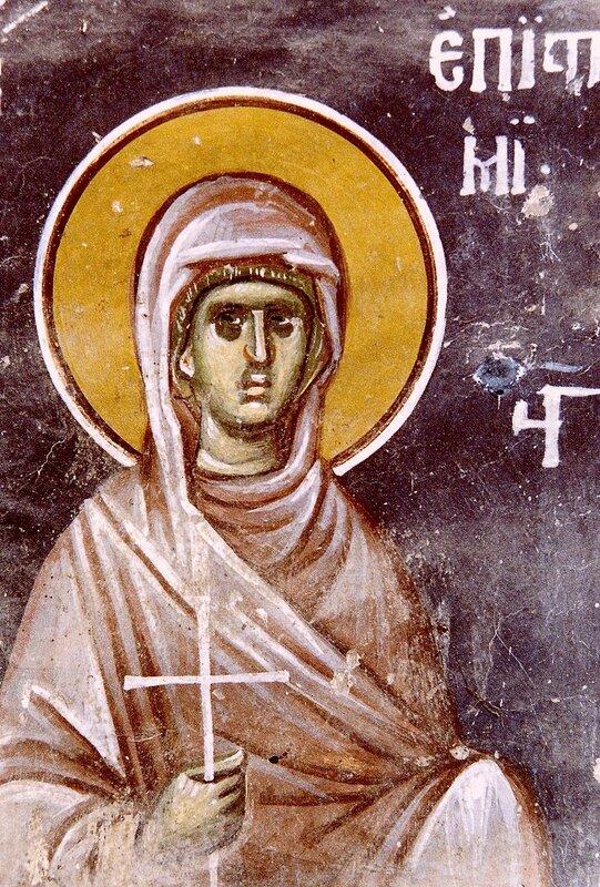 Святая мученица Епистимия Емесская.