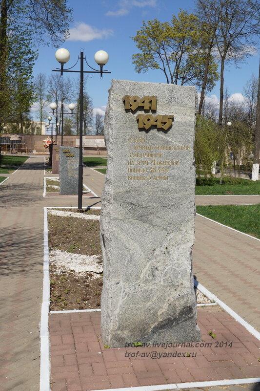 Парк Победы, Можайск Московской области