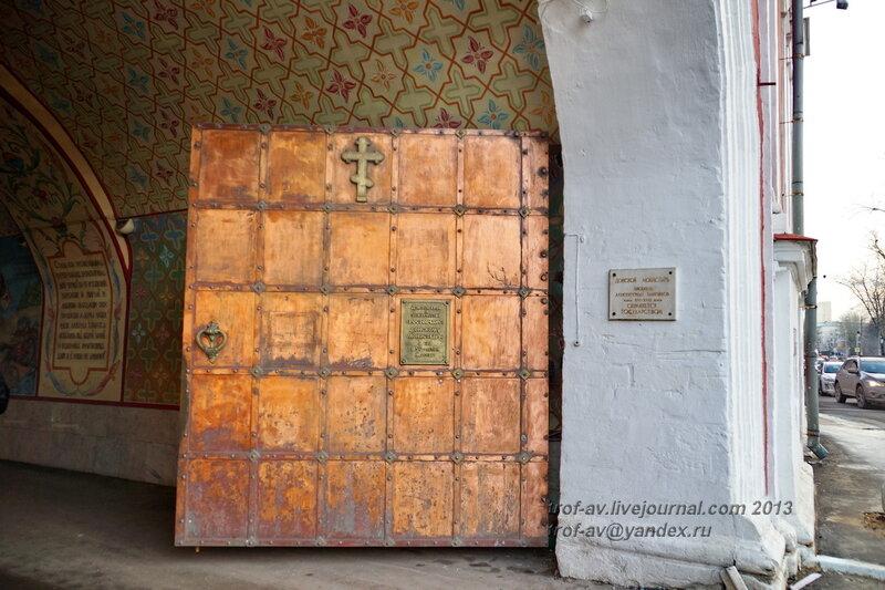 Западные ворота Донского монастыря, Москва
