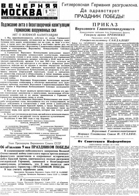 Газета Вечерняя Москва от 9 мая 1945 года