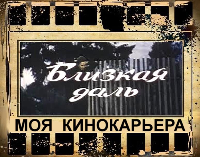Моя кинокарьера