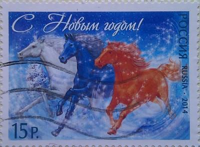 2014 нг три коня 15