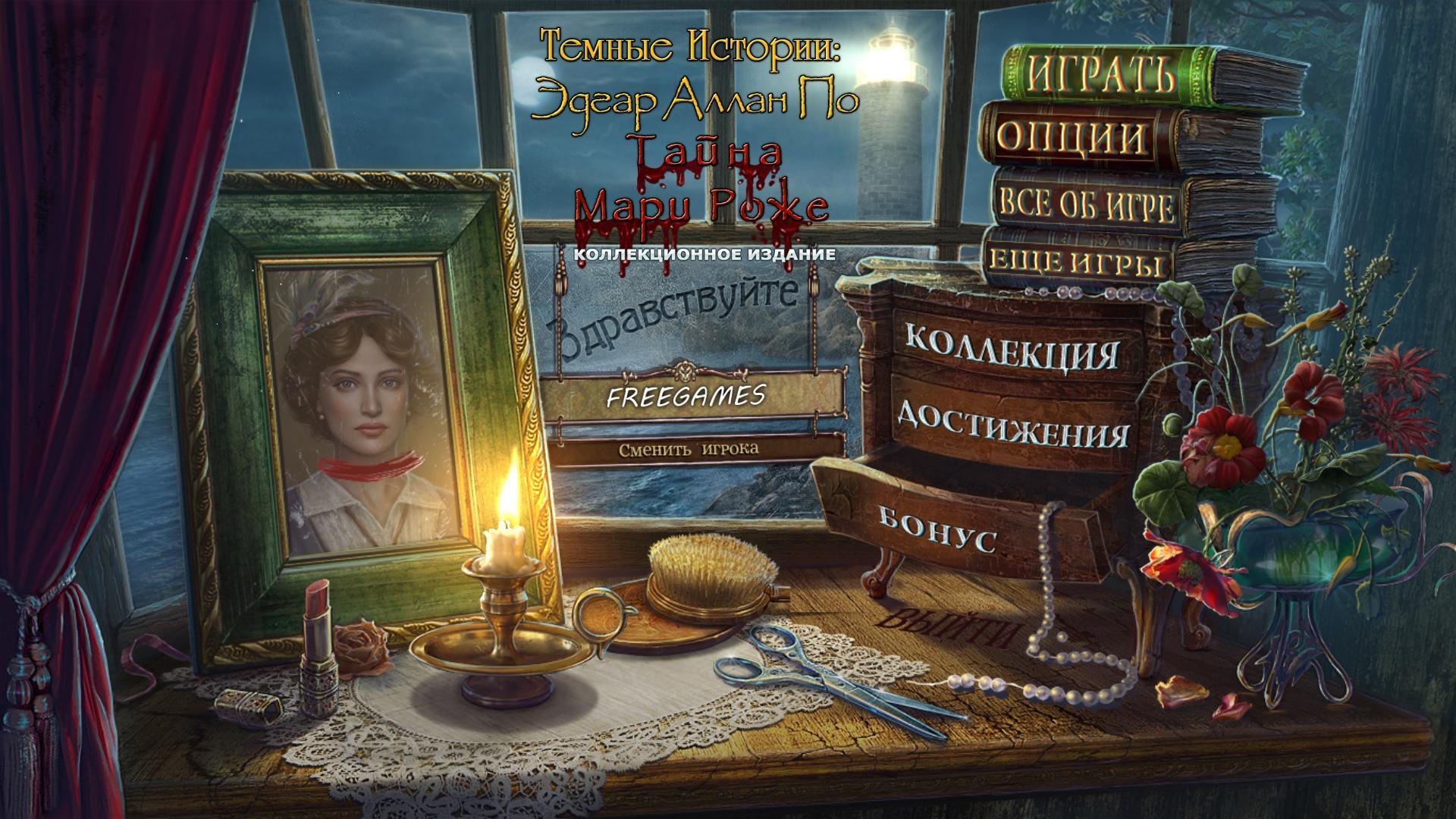 Темные Истории 7: Эдгар Аллан По. Тайна Мари Роже. Коллекционное издание | Dark Tales 7: Edgar Allan Poe's The Mystery of Marie Roget CE (Rus)