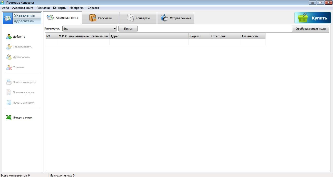 скриншот программа почтовые конверты