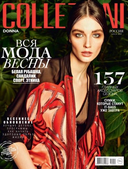 Книга Журнал: Collezioni Donna №4 (апрель 2014)