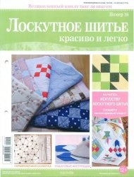 Журнал Лоскутное шитьё. Красиво и легко! №16