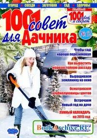 Книга 1001 совет для дачника № 12 2014
