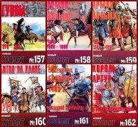 Военно-исторический альманах Новый Солдат №№ 157, 158, 159, 160, 161, 162