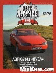 Автолегенды СССР №125