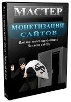 Книга Мастер монетизации сайтов