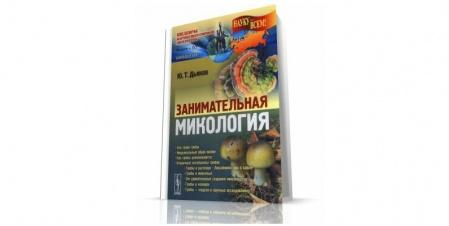 Книга В книге Юрия Дьякова «Занимательная микология» описаны особенности строения, физиологии и образа жизни грибов. Приведены сведен