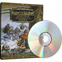 Книга Магический кристалл (аудиокнига)