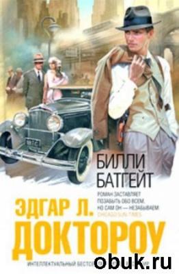 Книга Эдгар Лоренс Доктороу - Билли Батгейт (Аудиокнига) читает Маргарита Иванова