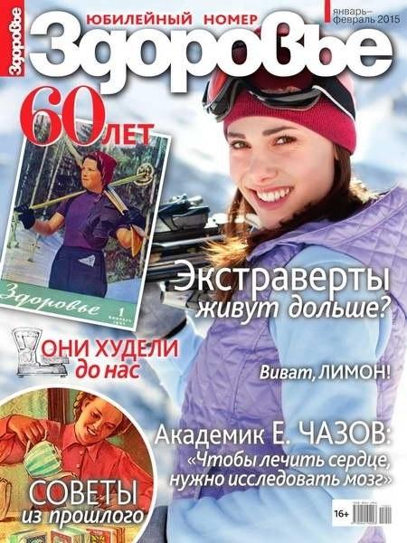 Книга журнал Здоровье №1-2 (январь-февраль 2015)