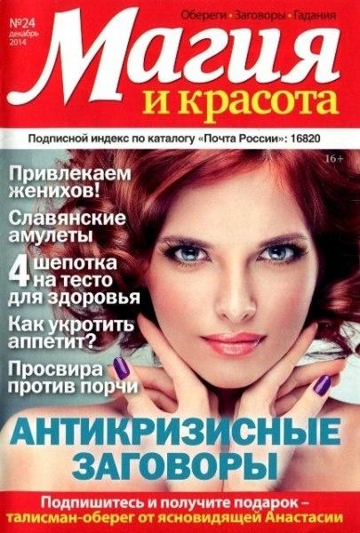 Книга Журнал: Магия и красота  №24 (декабрь 2014)