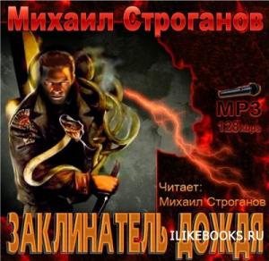 Аудиокнига Строганов Михаил - Заклинатель дождя  (Аудиокнига)