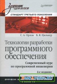 Книга Технология разработки программного обеспечения