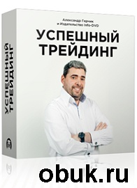 Книга Александр Герчик - Успешный трейдинг (2014, WEBRip, RUS)