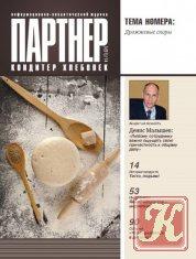 Журнал Книга Партнер. Кондитер, хлебопек № 3 2014